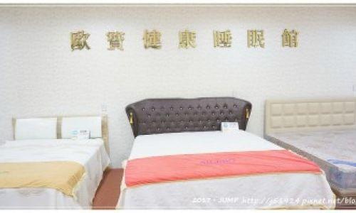 【寢具推薦】♡歐寶床墊♥獨立筒床墊工廠直營 找最符...