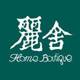 麗舍 Home Boutique 台北