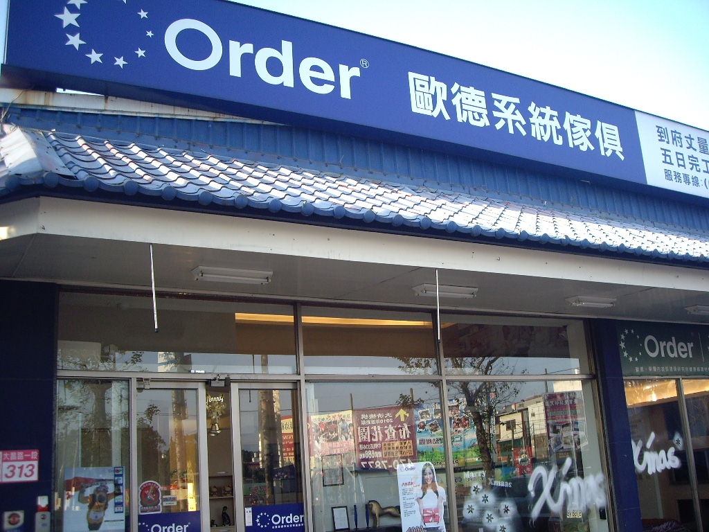 歐德 長庚店